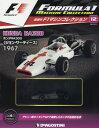 F1マシンコレクション全国版 2017年7月11日号【雑誌】【2500円以上送料無料】