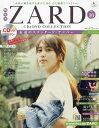 隔週刊ZARD CD&DVDコレクション 2017年6月28日号【雑誌】【2500円以上送料無料】