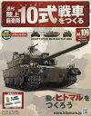 週刊陸上自衛隊10式戦車をつくる 2017年6月21日号【雑誌】【2500円以上送料無料】