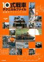 10式戦車テクニカルファイル 必須サプリメント100/浪江俊明【2500円以上送料無料】
