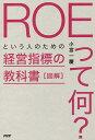 〈図解〉「ROEって何?」という人のための経営指標の教科書/小宮一慶【2500円以上送料無料】