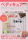 ペディキュアデザイン&サロンガイド Vol.1【2500円以上送料無料】