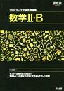 マーク式総合問題集数学2・B 2018/河合塾数学科【2500円以上送料無料】