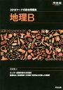 マーク式総合問題集地理B 2018/河合塾地理科【2500円以上送料無料】