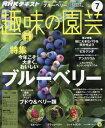 NHK 趣味の園芸 2017年7月号【雑誌】【2500円以上送料無料】