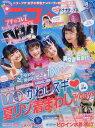 ニコ☆プチ 2017年8月号【雑誌】【2500円以上送料無料】