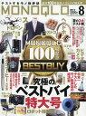 MONOQLO(モノクロ) 2017年8月号【雑誌】【2500円以上送料無料】