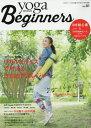 ヨガジャーナルBeginners(1) 2017年7月号 【ヨガジャーナル日本版増刊】【雑誌】【2500円以上送料無料】