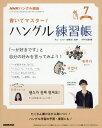 NHKハングル講座書いてマスター!ハン 2017年7月号【雑誌】【2500円以上送料無料】