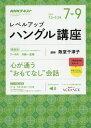 NHKラジオレベルアップハングル講座 2017年7月号【雑誌】【2500円以上送料無料】
