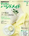 NHK すてきにハンドメイド 2017年7月号【雑誌】【2500円以上送料無料】