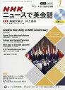 NHK ニュースで英会話 2017年7月号【雑誌】【2500円以上送料無料】