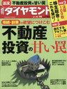 週刊ダイヤモンド 2017年6月24日号【雑誌】【2500円以上送料無料】