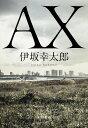 AX(アックス)/伊坂幸太郎【2500円以上送料無料】