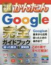 今すぐ使えるかんたんGoogle完全(コンプリート)ガイドブック 困った解決&便利技/AYURA【2500円以上送料無料】