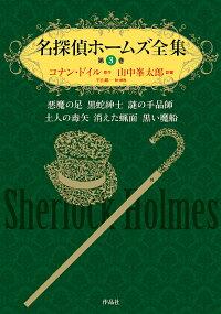 名探偵ホームズ全集第3巻