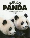 HELLO PANDA アドベンチャーワールドのパンダたち/小澤千一朗/中田健司【2500円以上送料無料】