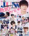 ジュノン 2017年8月号【雑誌】【2500円以上送料無料】