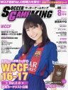 サッカーゲームキング 2017年8月号【雑誌】【2500円以上送料無料】