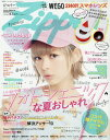 Zipper(ジッパー) 2017年8月号【雑誌】【2500円以上送料無料】