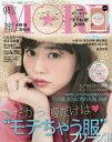 MORE(モア) 2017年8月号【雑誌】【2500円以上送料無料】