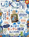 LDK(エルディーケー) 2017年8月号【雑誌】【2500円以上送料無料】