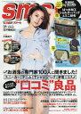 smart(スマート) 2017年8月号【雑誌】【2500円以上送料無料】