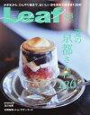 LEAF(リーフ) 2017年8月号【雑誌】【2500円以上送料無料】