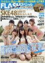 FLASH増刊 2017年8月号【雑誌】【2500円以上送料無料】