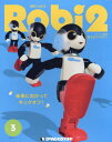 ロビ2(ツー)全国版 2017年7月11日号【雑誌】【2500円以上送料無料】