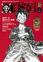ONE PIECE magazine Vol.1/尾田栄一郎【2500円以上送料無料】