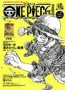 ONE PIECE magazine Vol.2/尾田栄一郎【2500円以上送料無料】