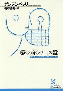 鏡の前のチェス盤/ボンテンペッリ/橋本勝雄【合計3000円以上で送料無料】