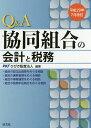 協同組合の会計と税務 Q&A/ひびき監査法人