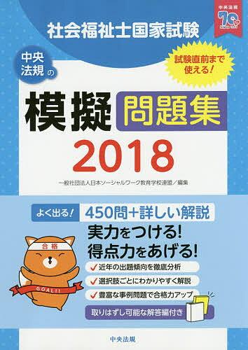 社会福祉士国家試験模擬問題集 2018/日本ソーシャルワーク教育学校連盟【2500円以上送料無料】