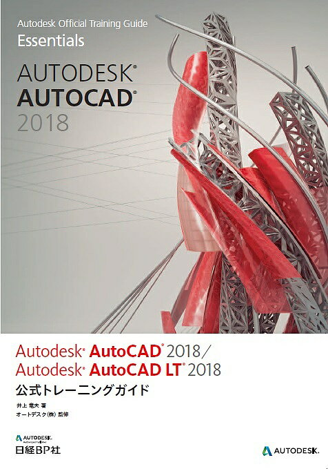 Autodesk AutoCAD 2018/Autodesk AutoCAD LT 2018公式トレーニングガイド/井上竜夫/オートデスク株式会社【2500円以上送料無料】