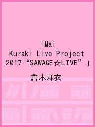 """「Mai Kuraki Live Project 2017""""SAWAGE☆LIVE""""」/倉木麻衣【2500円以上送料無料】"""