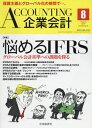 Accounting(企業会計) 2017年8月号【雑誌】【2500円以上送料無料】