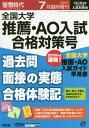 全国大学推薦・AO入試合格対策号 2017年7月号 【螢雪時代増刊】【雑誌】【2500円以上送料無料】