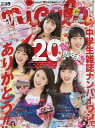 nicola(ニコラ) 2017年8月号【雑誌】【2500円以上送料無料】