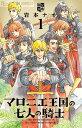 マロニエ王国の七人の騎士 1/岩本ナオ【2500円以上送料無料】
