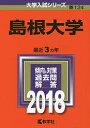 島根大学 2018年版【2500円以上送料無料】