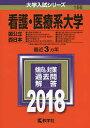 看護・医療系大学 国公立 西日本 2018年版【2500円以上送料無料】