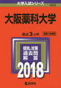 大阪薬科大学 2018年版【2500円以上送料無料】