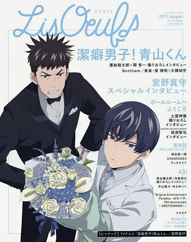 LisOeuf♪ vol.06(2017.August)【2500円以上送料無料】