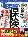 日経トレンディ 2017年8月号【雑誌】【2500円以上送料無料】