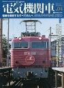 電気機関車EX(エクスプローラ) Vol.04(2017Summer)【2500円以上送料無料】
