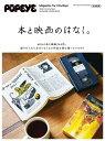 本と映画のはなし。【2500円以上送料無料】