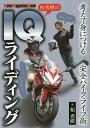 柏秀樹のIQライディング 考えて身につける安全バイクライフ術 いつまでも安全に楽しく走るために!/柏秀樹【2500円以上送料無料】