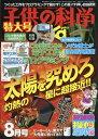 子供の科学 2017年8月号【雑誌】【2500円以上送料無料】